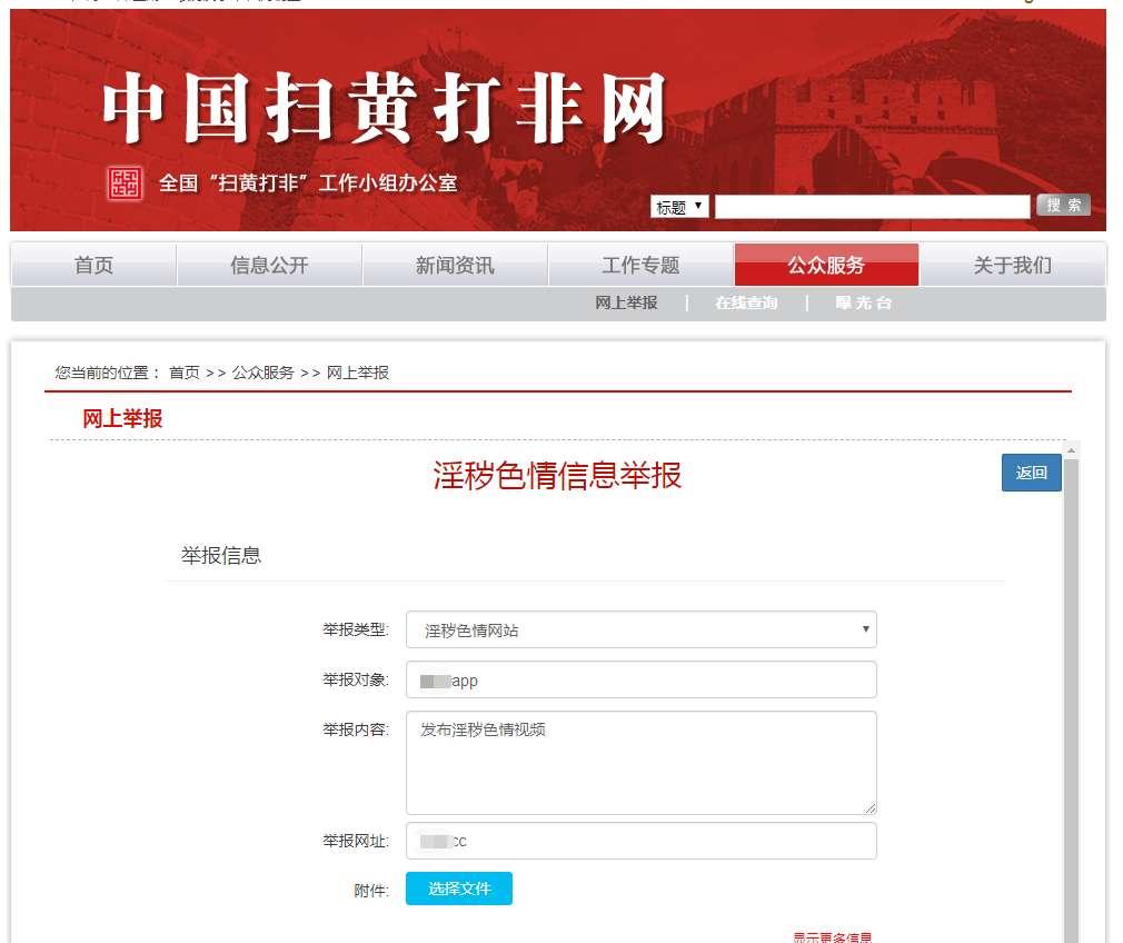 澎湃新闻记者通过中国扫黄打非网举报涉事色情视频App。