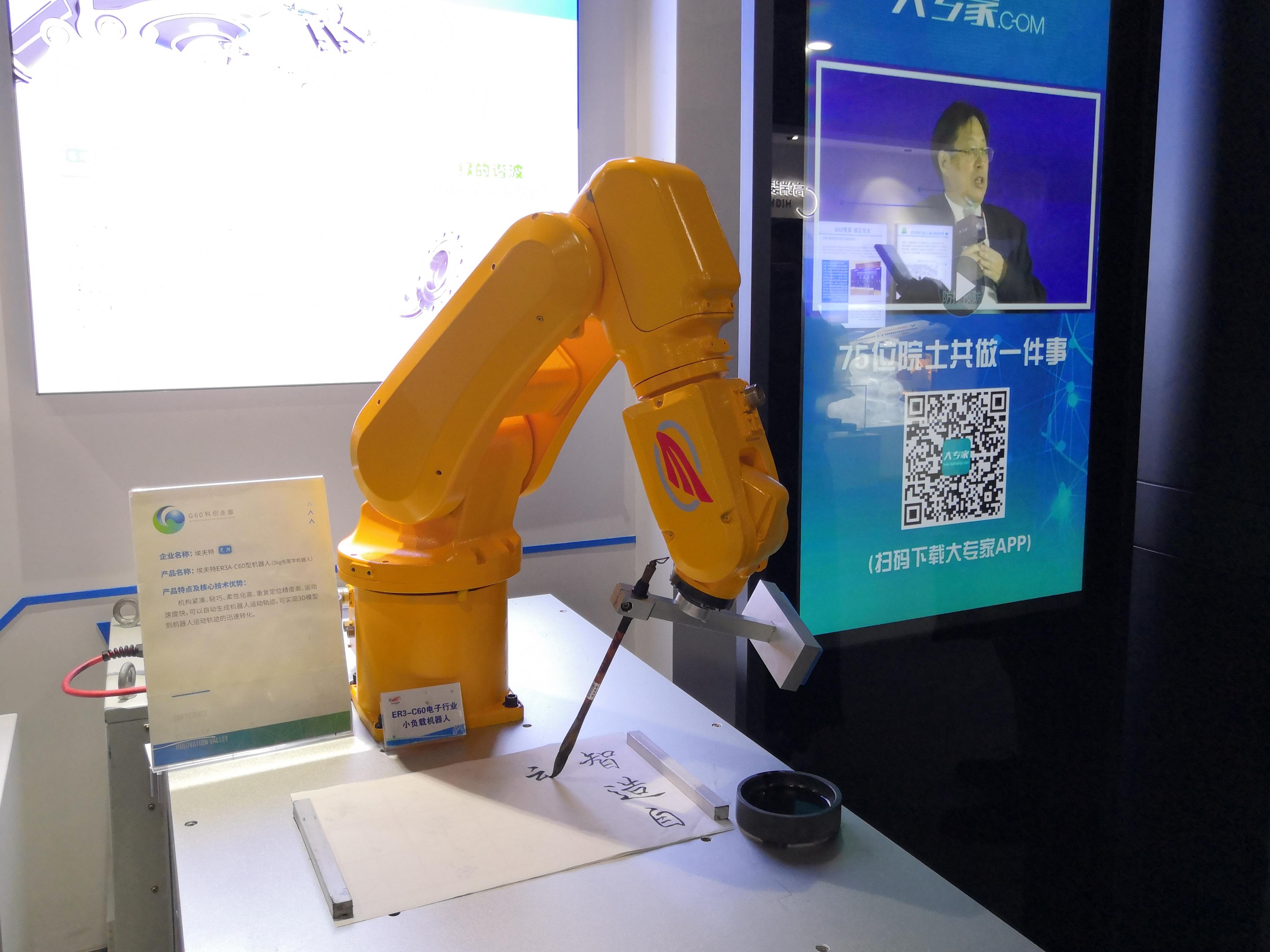 机器人在写毛笔字。澎湃新闻见习记者 陈悦 图