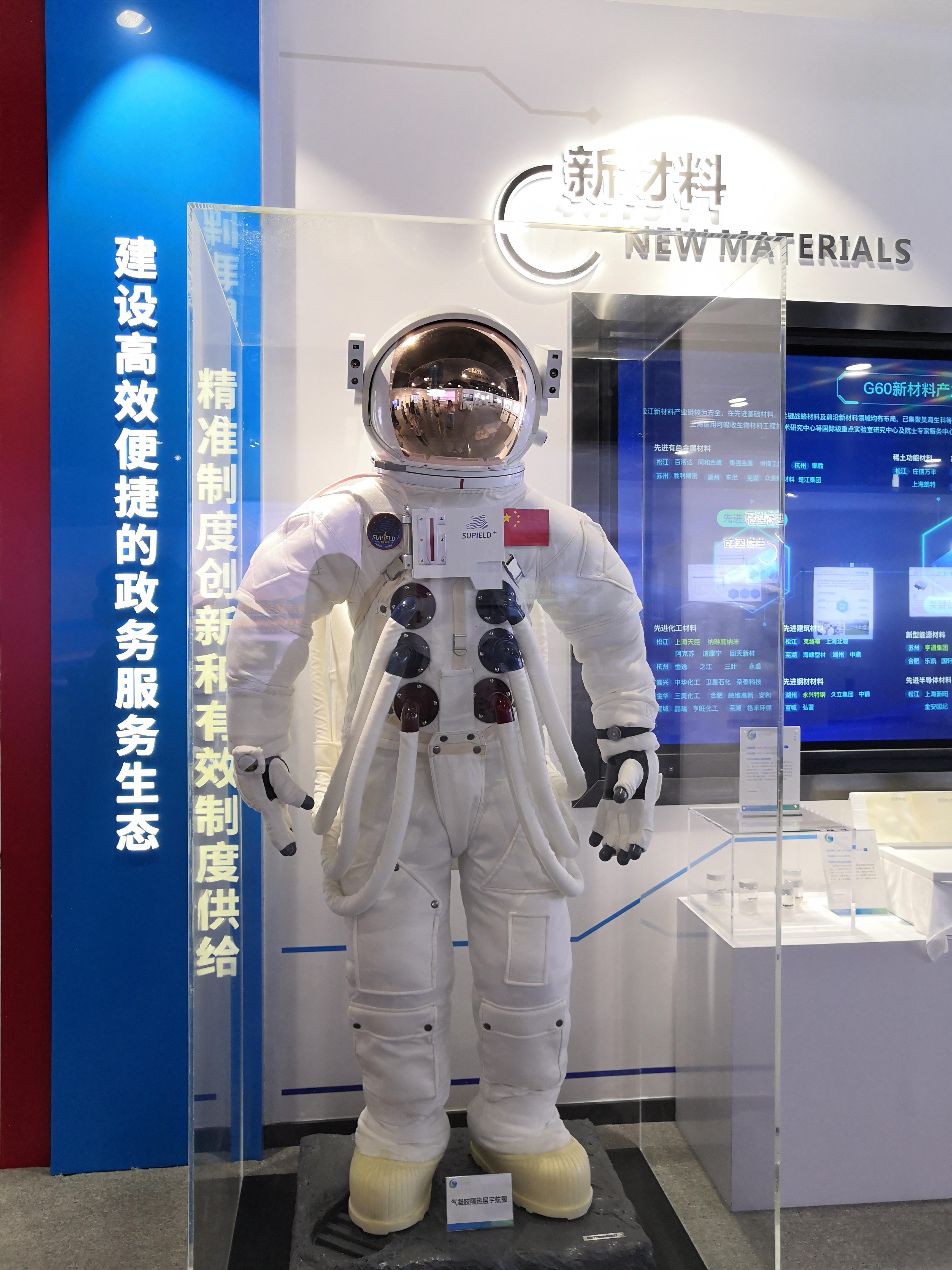 新材料板块展品:气凝胶隔热层宇航服。澎湃新闻见习记者 陈悦 图
