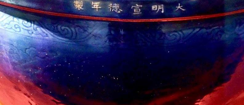 蓝釉刻应龙纹缸