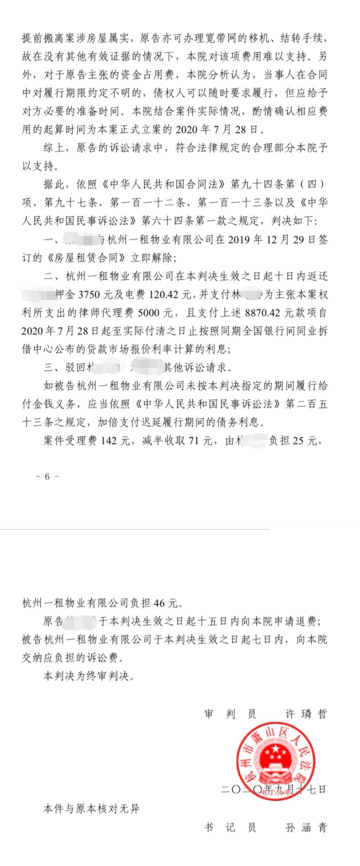 杭州市萧山区人民法院民事判决书。