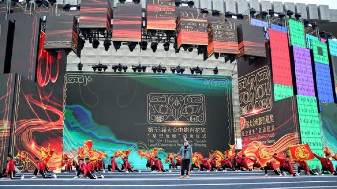 第35屆大眾電影百花獎星空放映啟動儀式舉行首次彩排