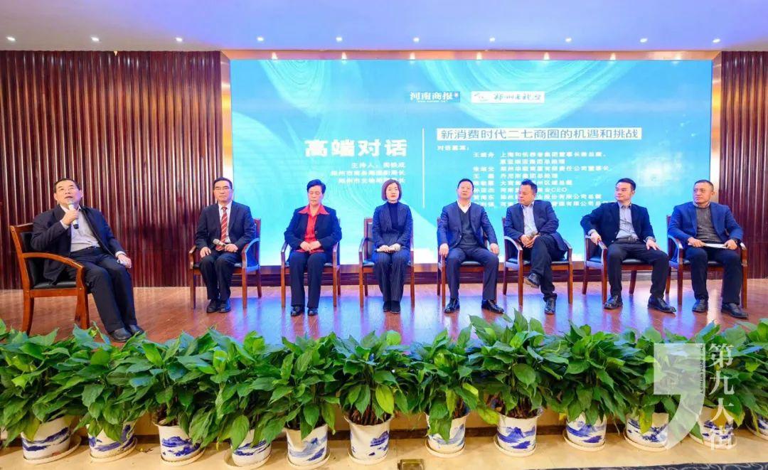 2019年12月25日,王遂舟(左二)参加二七商圈复兴高峰论坛