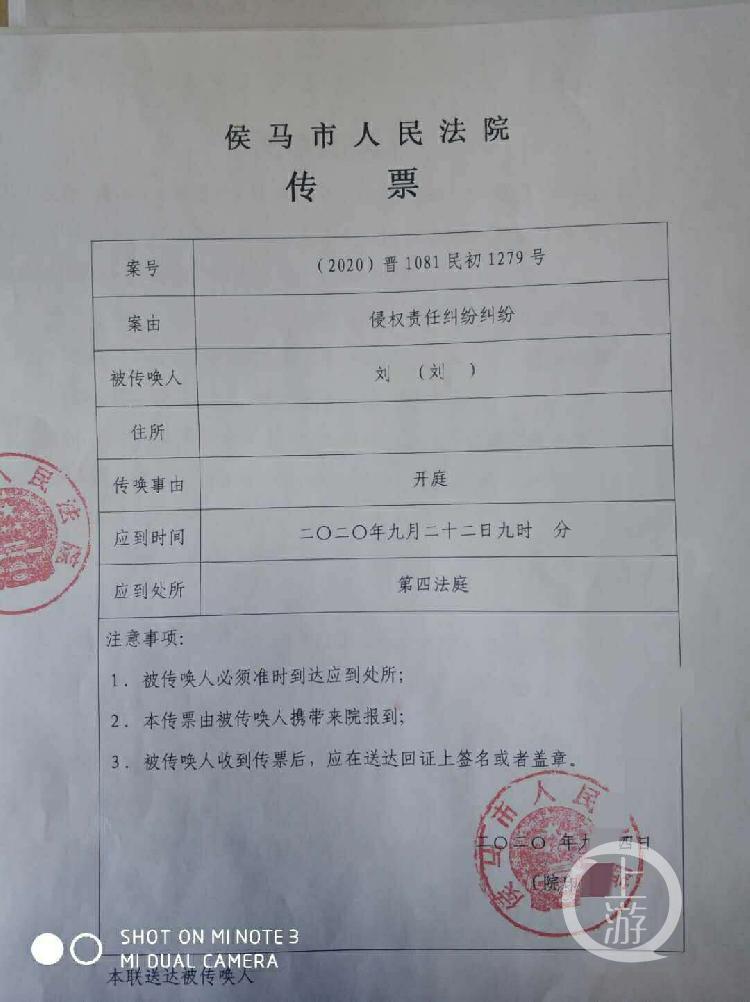 9月22日上午,侯马市人民法院开庭审理刘某甲诉刘某乙及山西一建侵权责任纠纷案。 受访者供图