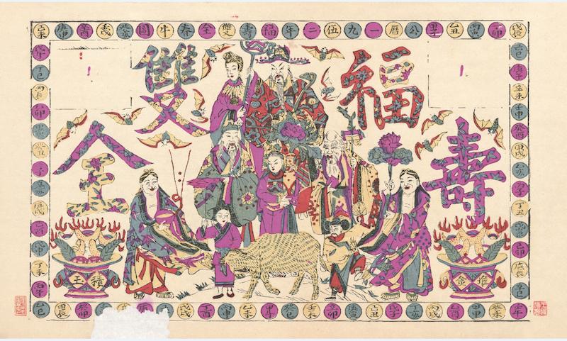 《福寿双全》 清代版,套印年代:五十年代,桃花坞,纵30厘米,横50厘米