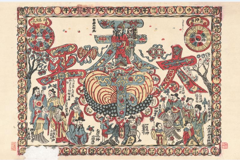 《天下太平》,桃花坞王荣兴,清代版,套印年代:民国,纵33厘米,横47厘米