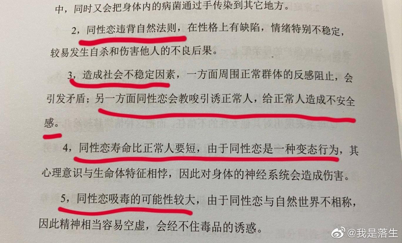 """疑似在《卫生健康教育手册》中,有""""同性恋违背自然法则""""等内容"""