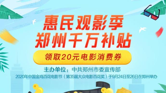 """為迎金雞百花電影節,明起""""鄭州觀影惠民季""""優惠券雙倍發放"""