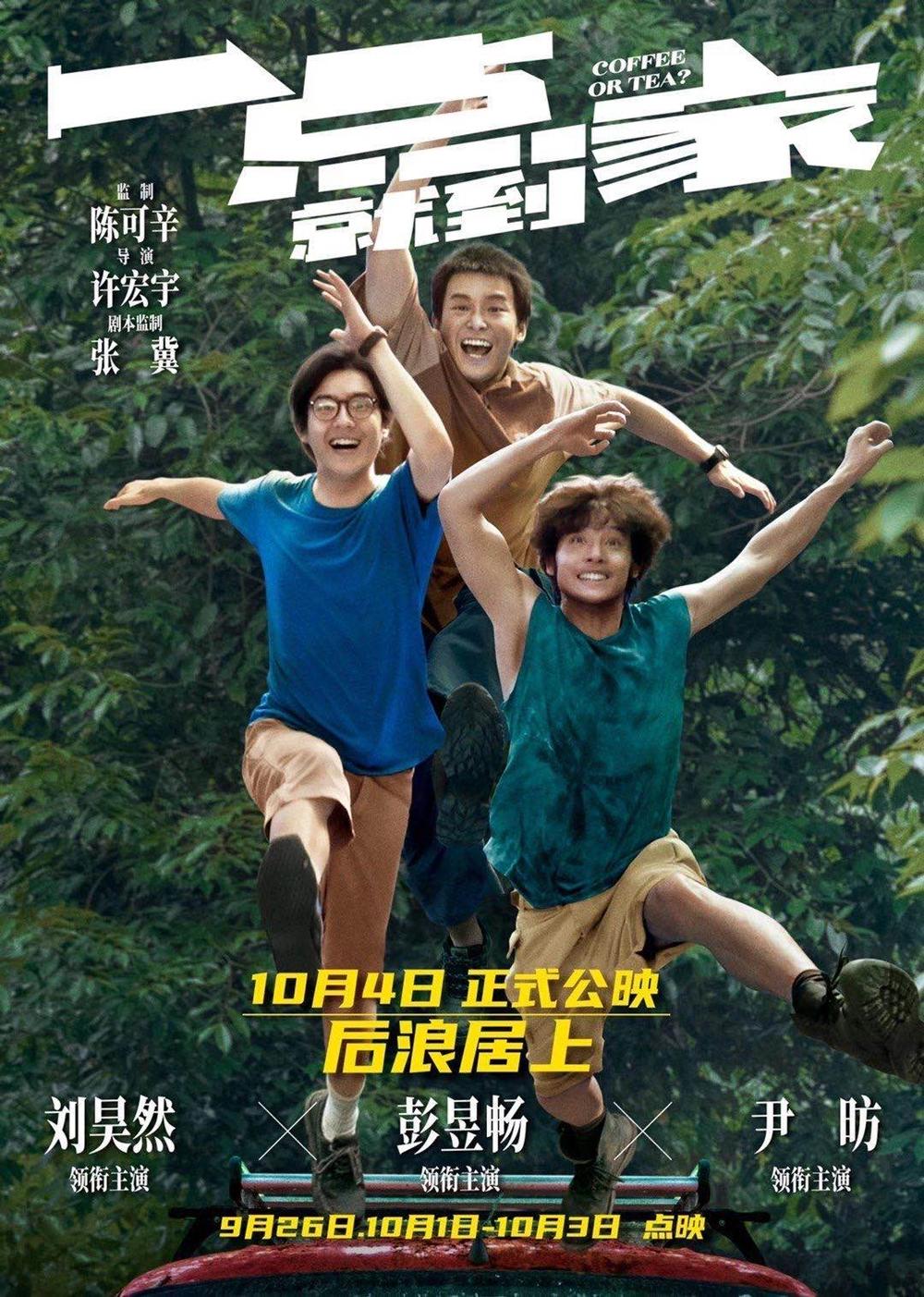 《一点就到家》由许宏宇导演,陈可辛担任监制。