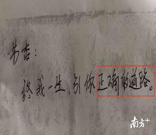 杨朔5月20日晚上留下的遗书。 本文图片南方+客户端