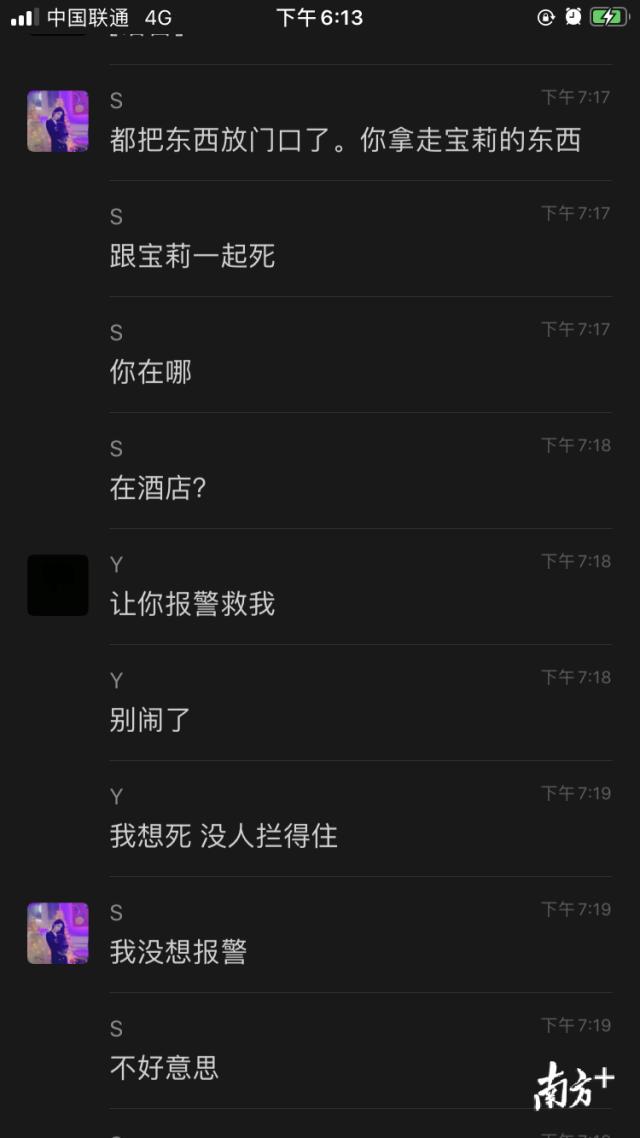 """苏杏对杨朔说:""""你和宝莉一起死。"""""""