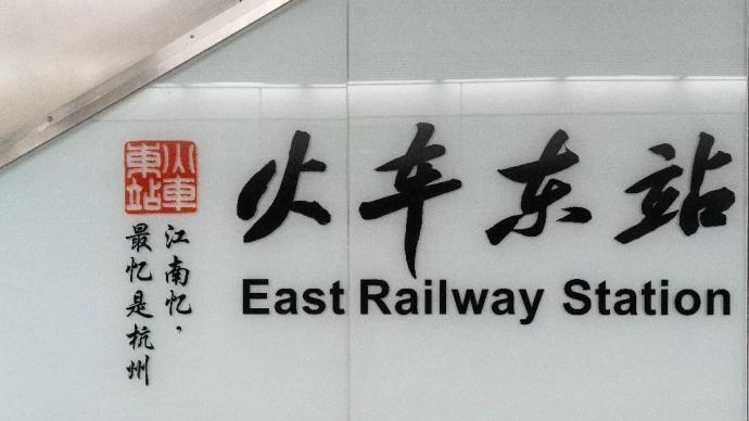 """集""""老市長""""蘇東坡書法、化繁為簡:杭州地鐵站名變了"""