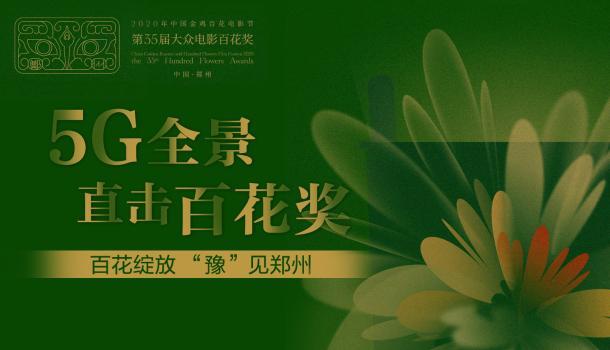 群星闪耀!2020年中国金鸡百花电影节开幕