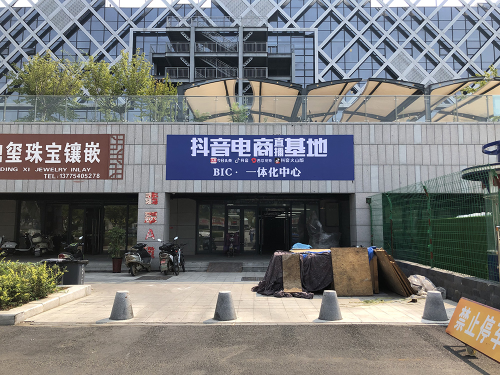 抖音电商直播基地宣传牌 澎湃讯休记者 陈宇曦 图