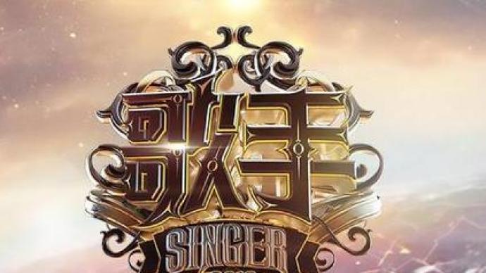 官宣:《歌手》停辦,8季總共表演888首歌曲