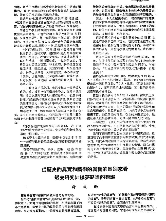 杨焄︱从《诗品释》到《文论讲疏》