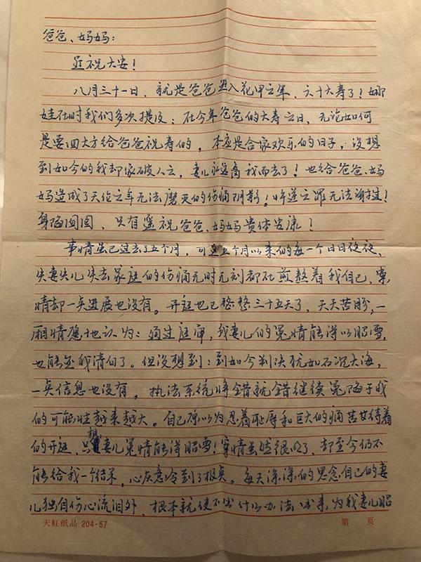 李玉前在看守所内给岳父岳母所写的家书。