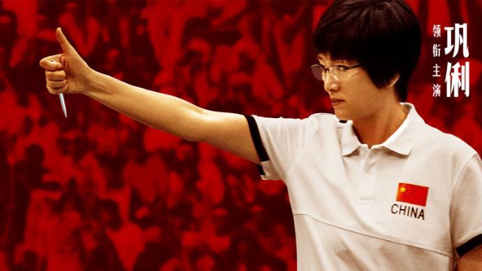 《夺冠》:再现中国女排拼搏之路