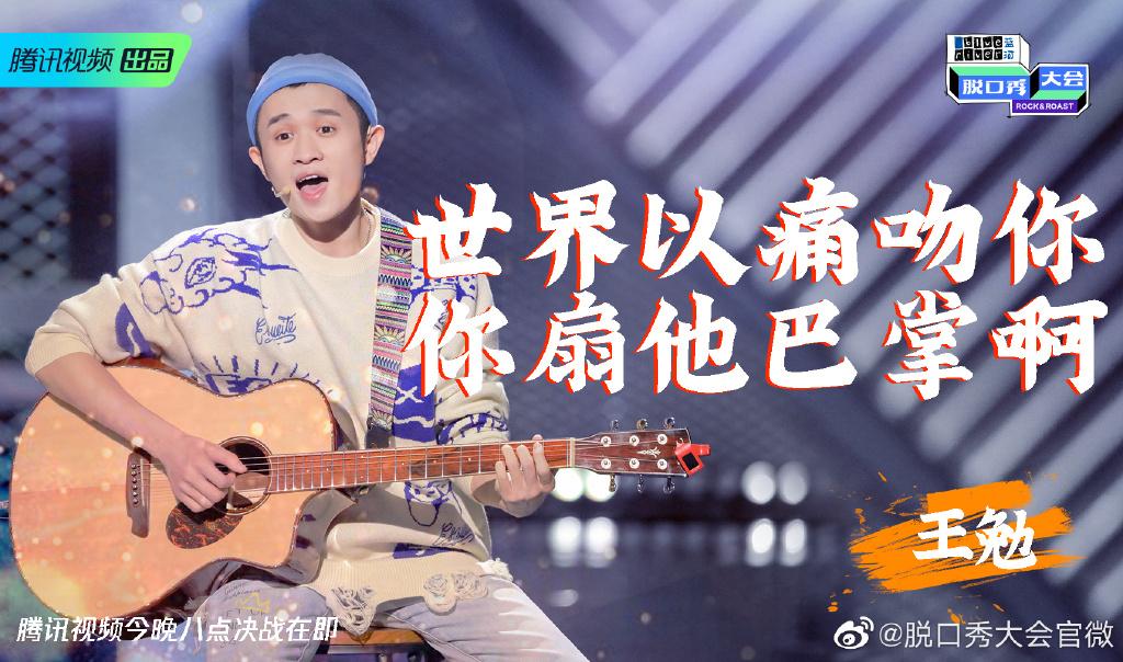 王勉的音乐脱口秀,成为本季一大特色。
