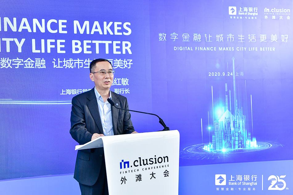 """上海银走副走长施红敏在外滩大会""""数字金融 让城市生活更美益""""分论坛上说话"""