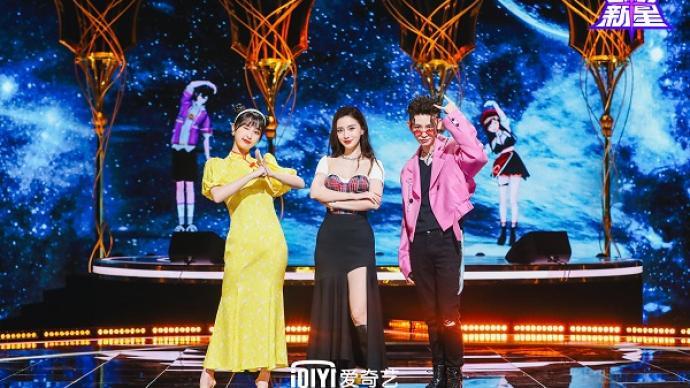 爱奇艺推新综艺《跨次元新星》:虚拟偶像也要组团出道