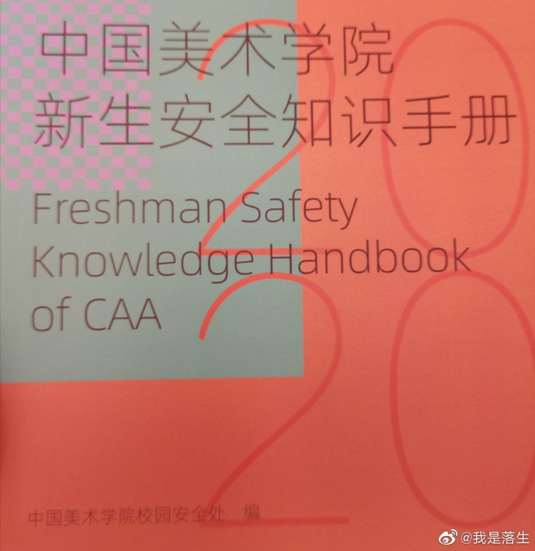 中国美术学院《新生安全知识手册》,本文图片均来自微博@我是落生 图