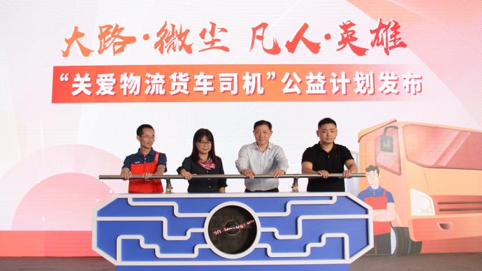 """上海市华侨事业发展基金会启动""""关爱物流货车司机""""公益计划"""