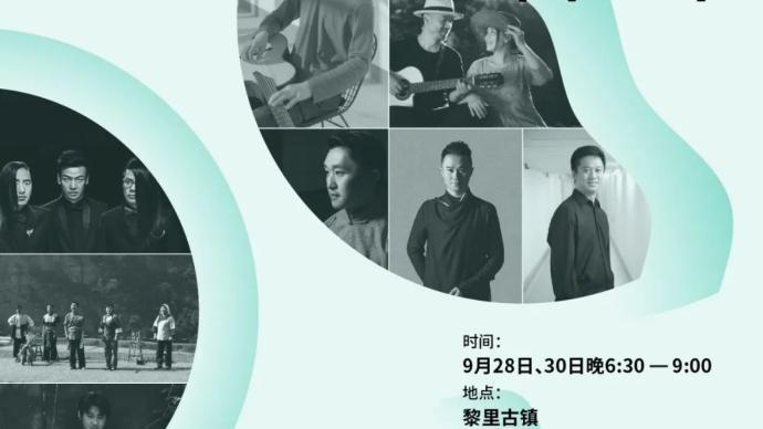 """首届""""吴歌节""""下周开启:在黎里古镇听民谣和山歌"""
