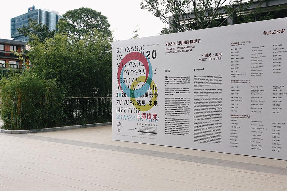 菲娱3注册登录代理:看展览 | 2020上海国际摄影节:一场剧场式展览