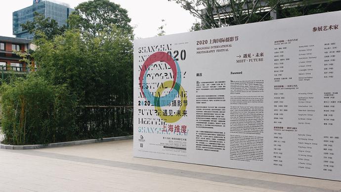 看展览   2020上海国际摄影节:一场剧场式展览