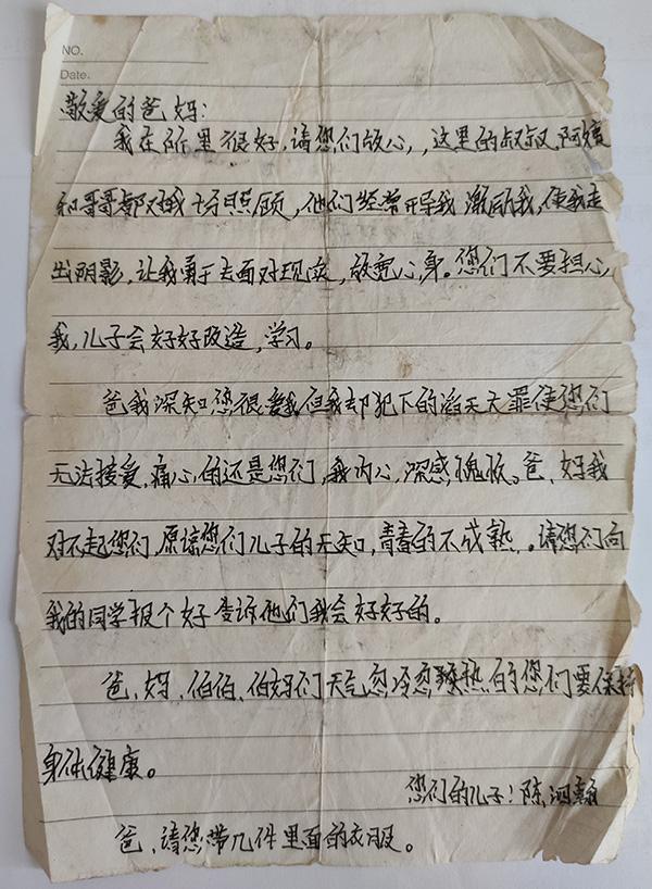 陈泗翰在看守所里写给父母的信。