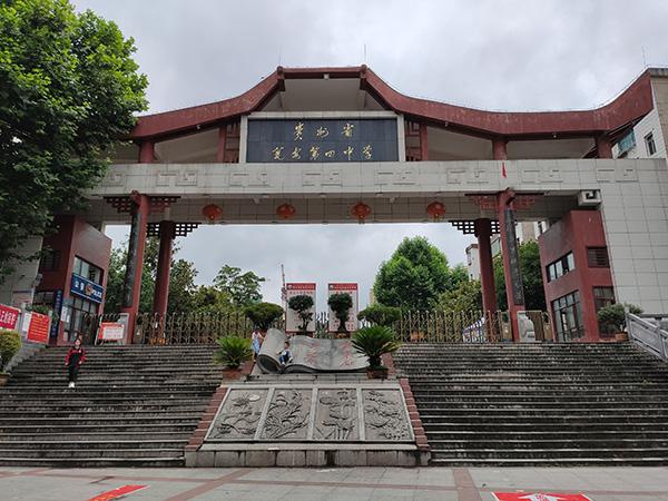 瓮安四中新校门。