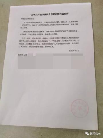 """图说:联名申请转岗报告 来源:公众号""""医学界"""""""