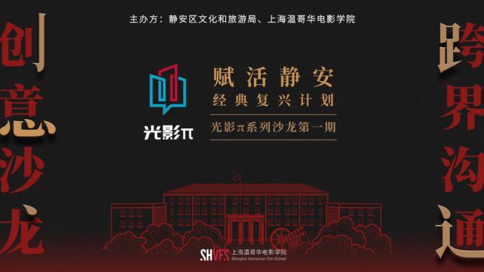 """直播带货、联名文创,新媒体如何赋能上海""""老字号"""""""