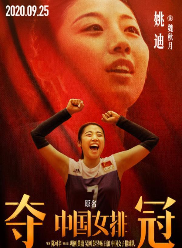 中国女排队员姚迪饰演师姐魏秋月。