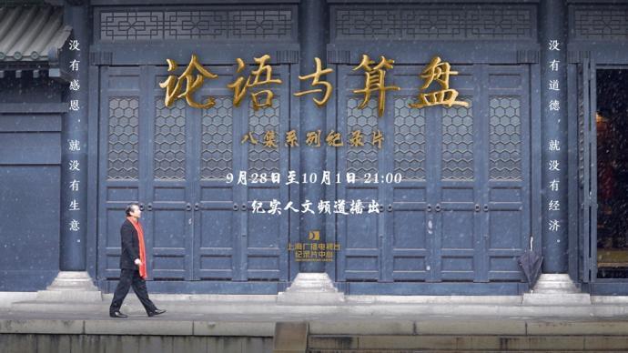纪录片《论语与算盘》开播:纪念中日邦交正常化48周年