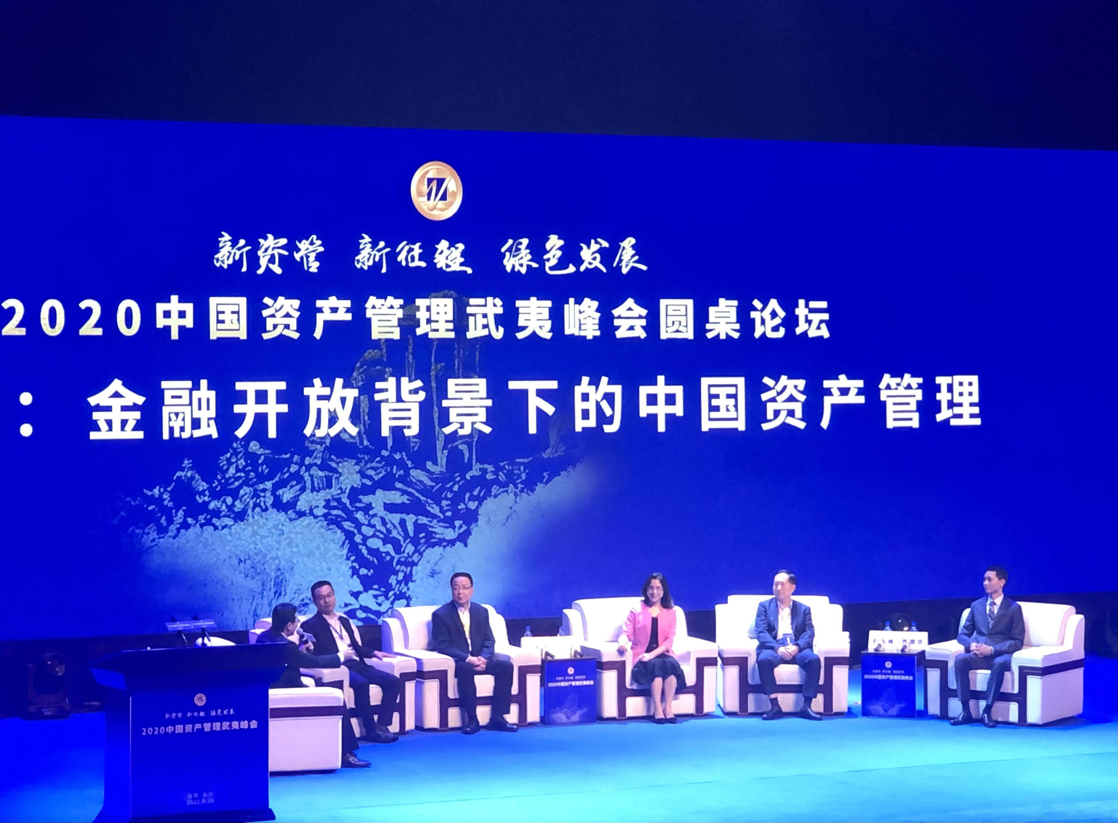 2020中国资产管理武夷峰会圆桌论坛现场