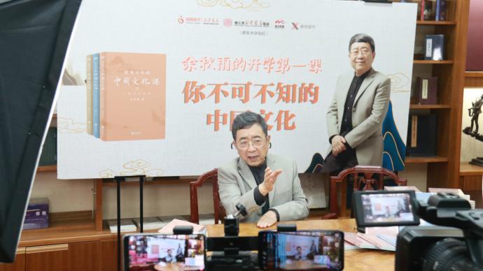 """余秋雨在上海书城""""云直播"""",带青少年漫游中华文化"""