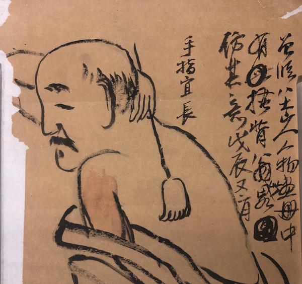 齐白石临八大山人人物画稿中的搔背图