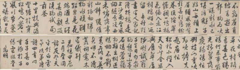 明 文徵明《行草游天平山诗》,南京博物院藏