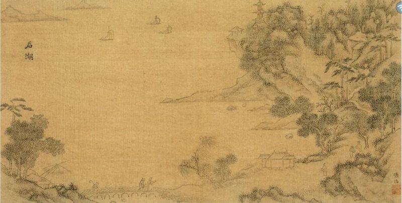 明 张滔《石湖图》,南京博物院藏