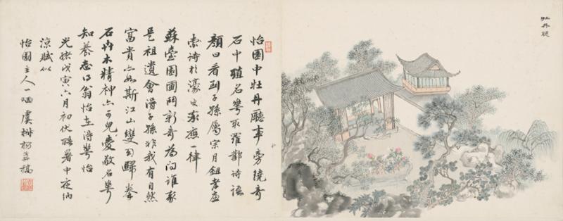 清 顾沄《怡园图册》,南京博物院藏