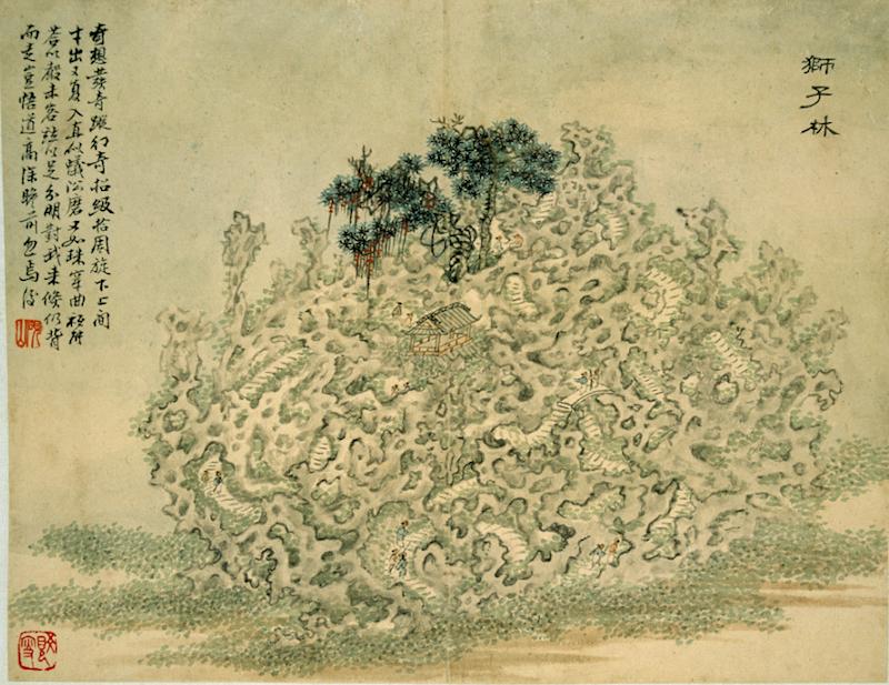 清 汪鋆,《狮子林图》南京博物院藏