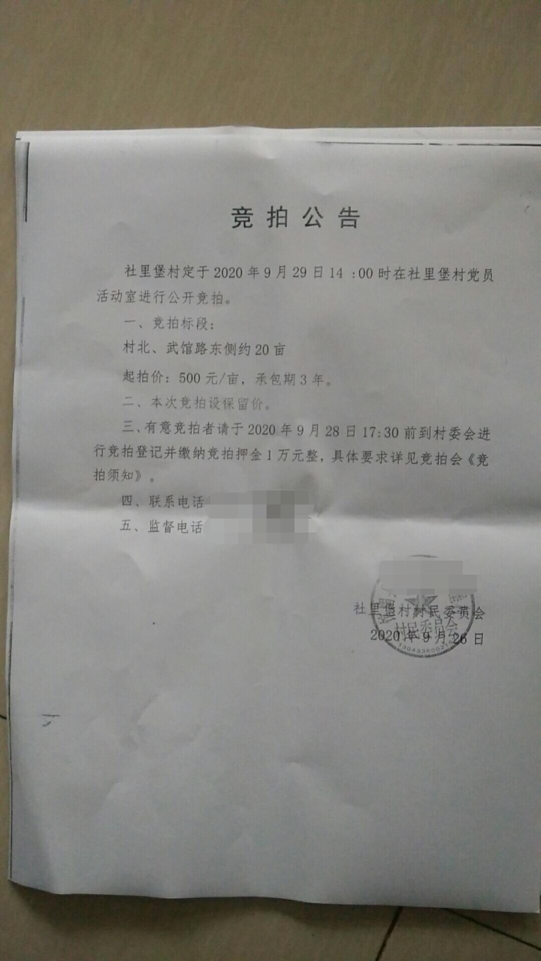 社里堡村村委会出具的《竞拍公告》。本文图片 均为受访者提供