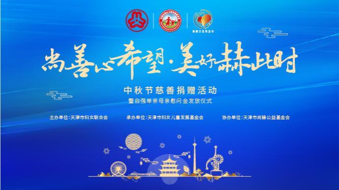 天津婦聯攜手尚赫公益基金會,呼吁更多關注單親母親家庭