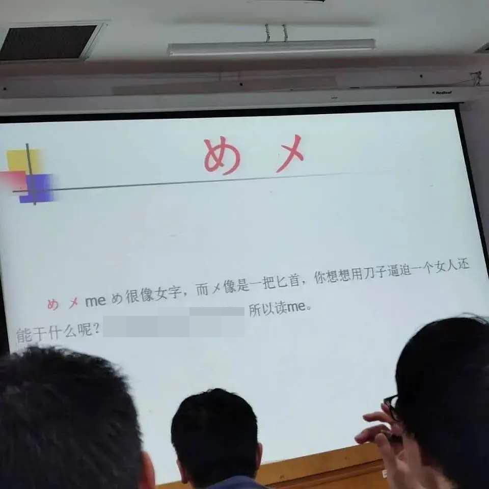三峡大学回应日语课PPT歧视女性:课已停,正调查