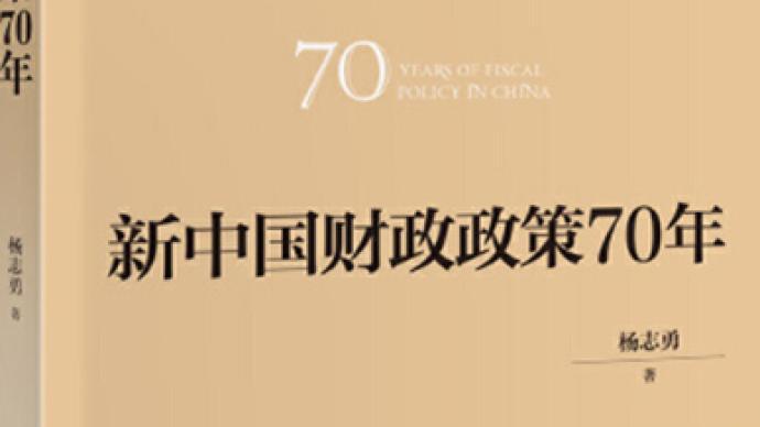 新中國財政政策:賦予財政政策新內涵