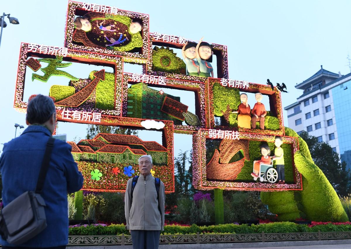 长安街沿线国庆主题花坛——位于东单路口西南角的《安居乐业》花坛。