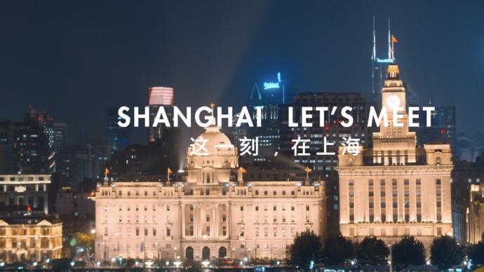 进博会将至,最新城市形象片带你领略2020上海新面貌