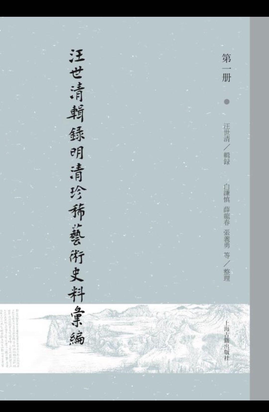 《汪世清辑录明清珍稀艺术史料汇编》上海古籍出版社2020年9月出版